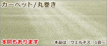 カーペット/丸巻き