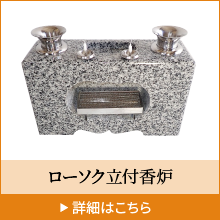 白御影石 ローソク立付き一体型香炉