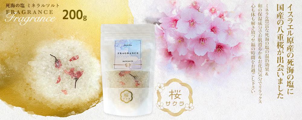 デッドシーフレグランスバスソルト 桜