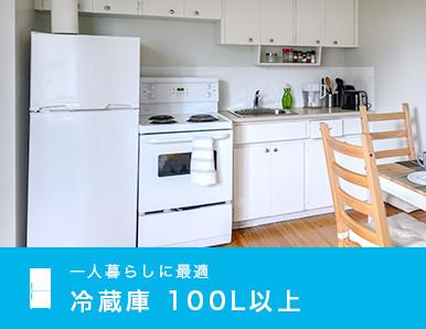 一人暮らしに最適冷蔵庫100L以上