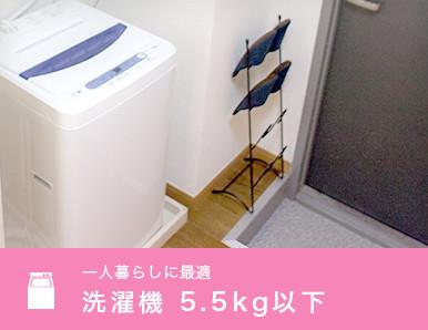 一人暮らしに最適洗濯機5.5kg以下