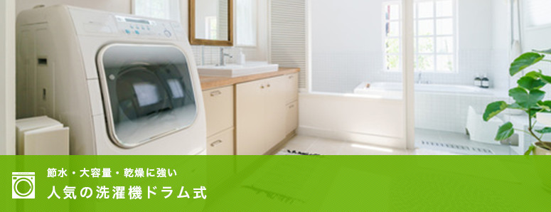 節水・大容量・乾燥に強い人気の洗濯機ドラム式