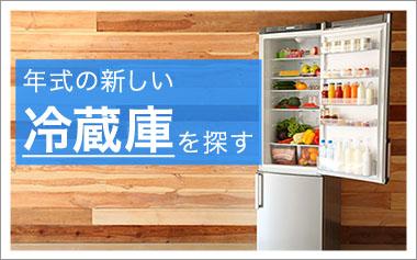 年式で探す/冷蔵庫