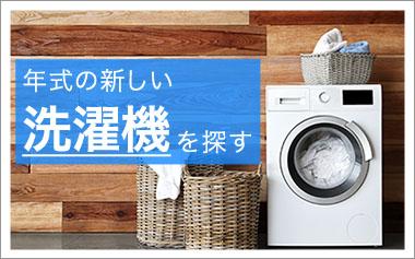 年式で探す/洗濯機