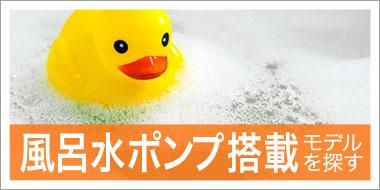 風呂水ポンプモデル