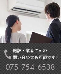 施設・業者さんの問い合わせも可能です!075-754-6538
