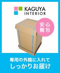 KAGUYAINTERIOR安心梱包専用の外箱に入れてしっかりお届け