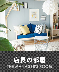 店長の部屋 THE MANAGER'S ROOM