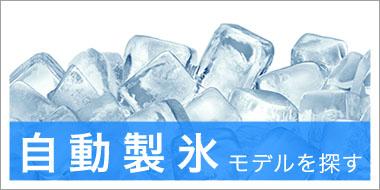 自動製氷モデル