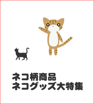 ネコ柄ネコグッズ