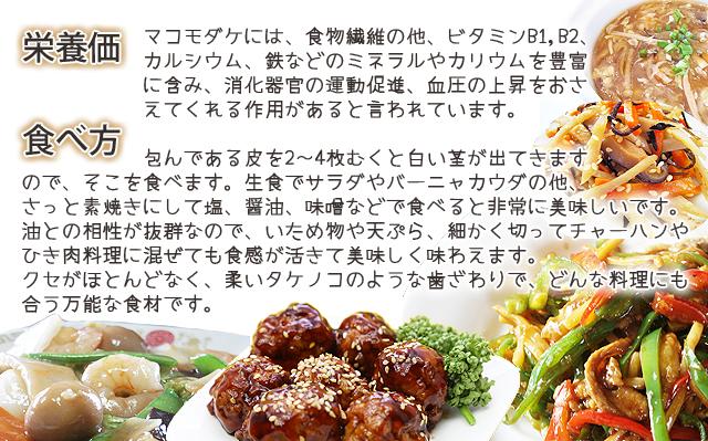 マコモダケ レシピ 調理法 栄養価