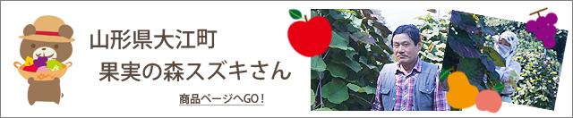 山形県 果実の森スズキ