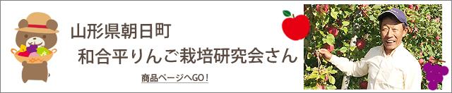 山形県 和合平りんご研究会
