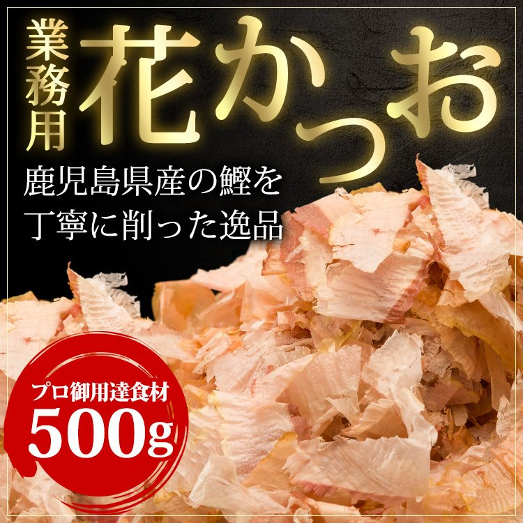 業務用花かつお500g×5袋