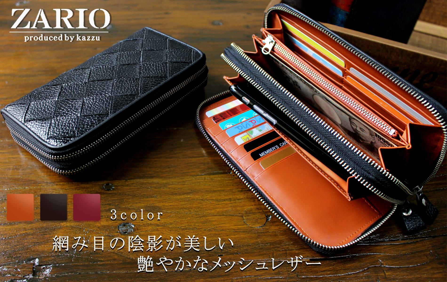 長財布メンズ メッシュ シンプル 大容量 ラウンドファスナー 2層式 ロングウォレット ZARIO ザリオ(3色) 【ZA-1811】