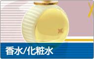 香水/化粧水