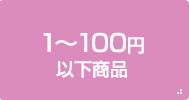 1〜100円以下商品