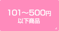 101〜500円以下商品