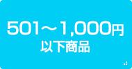 501〜1,000円以下商品