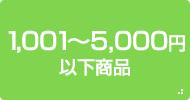 1,001〜5,000円以下商品
