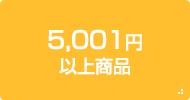 5,001以上商品