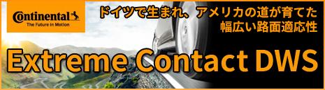 Extreme Contact DWS