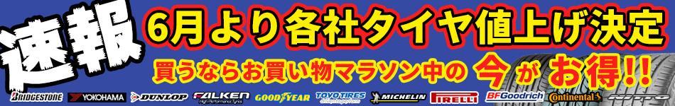 6月より各社タイヤ値上げ決定