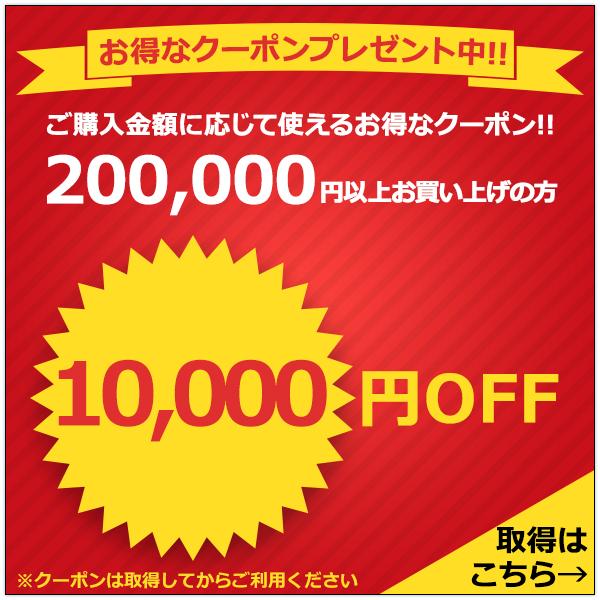 10000円OFF