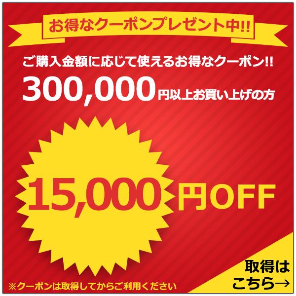 15000円OFF