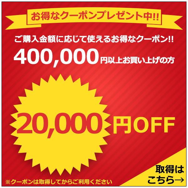 20000円OFF