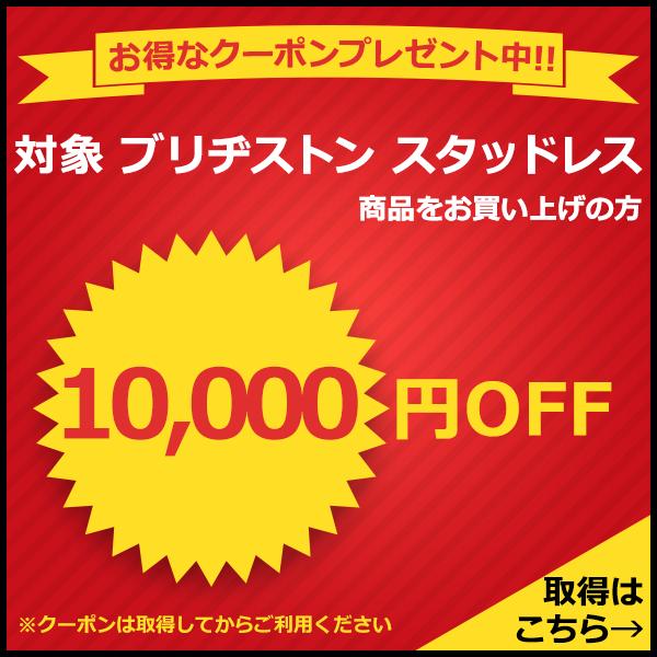 クーポン10000円OFF