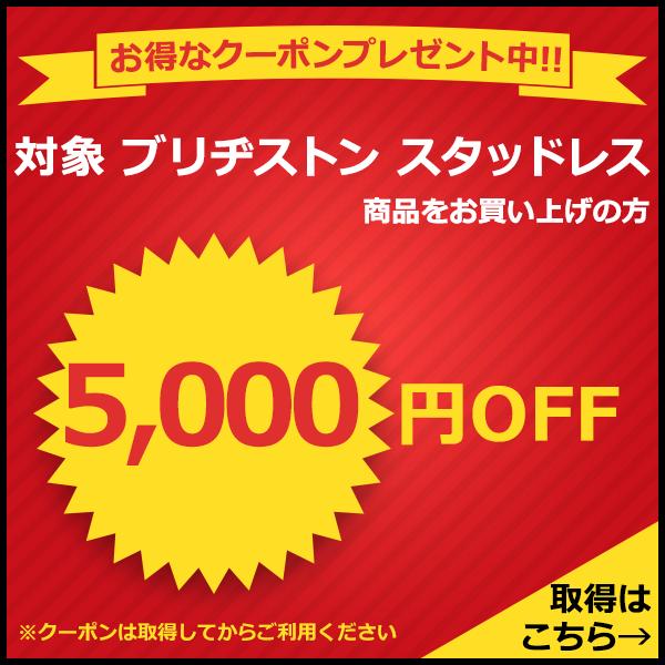 クーポン5000円OFF