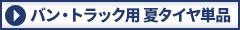 バン・トラック用夏タイヤ単品