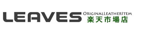 LEAVES(リーブス)革鞄店 楽天ストア