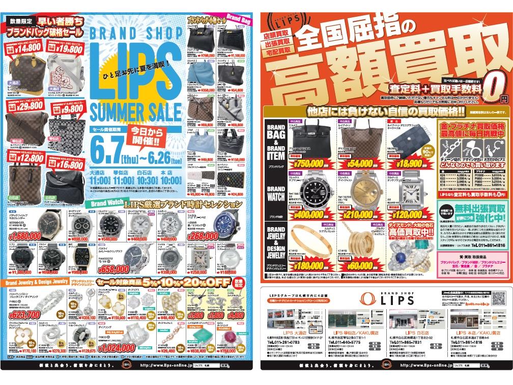 670546374c11 ブランドアイテム高価買取 質屋ならではの品揃え|札幌kaku質店lips jpg 1008x756