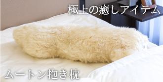 ムートン抱き枕