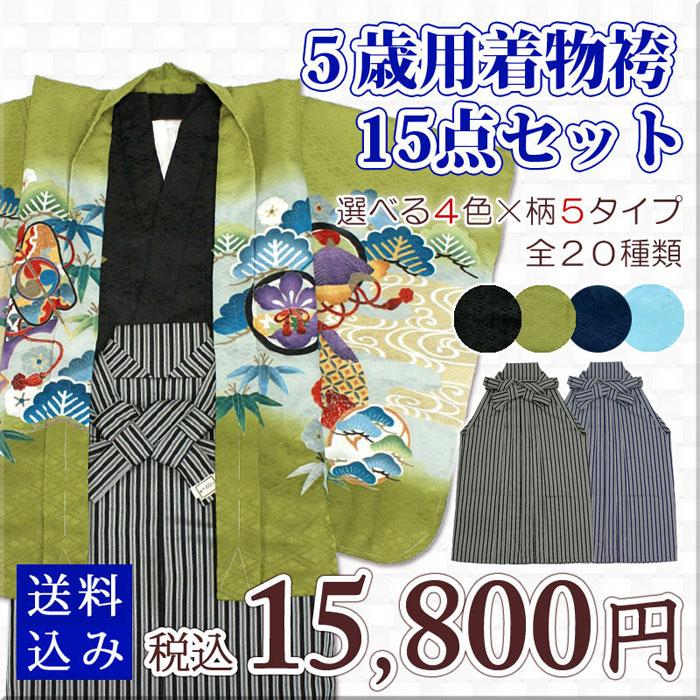 男の子着物袴セット5歳用