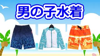 boysswimwear