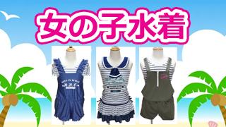 girlsswimwear