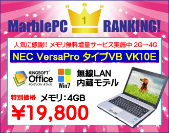 1位-NEC VK10E