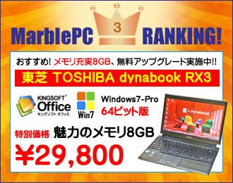 東芝 RX3 中古パソコン