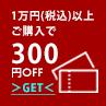 1万円以上お買い上げで300円OFFクーポン!