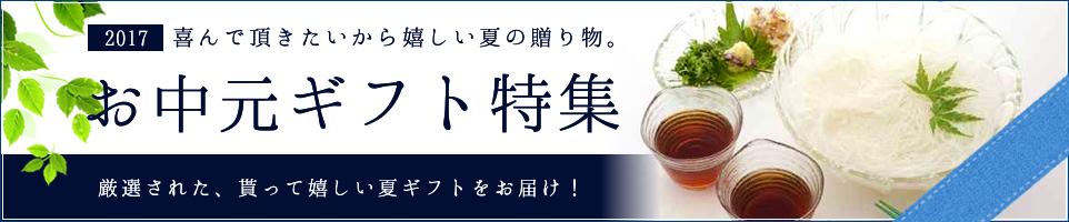 秋田からの贈り物特集