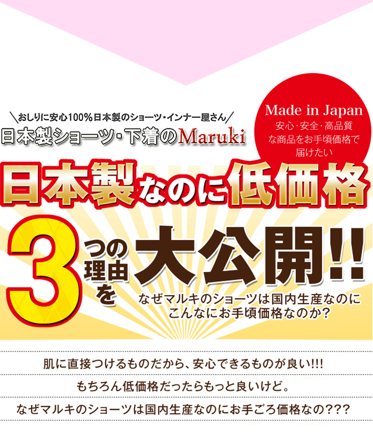 日本製なのに低価格 3つの理由を大公開!!