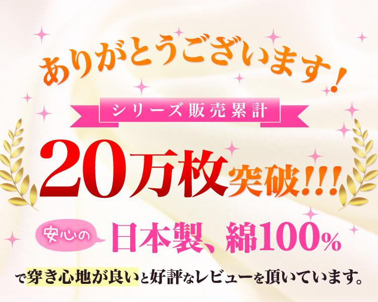 ありがとうございます!シリーズ販売累計14万枚突破!!!安心の日本製、綿100%で履き心地が良いと好評なレビューを頂いています。