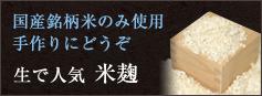 生で人気 米麹