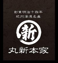湯浅醤油・金山寺味噌の丸新本家[楽天市場店]