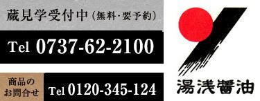 蔵見学受付中(無料・要予約)tel 0737-62-2100 / 商品のお問い合わせ tel 0120-345-124