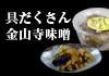 具だくさん金山寺味噌
