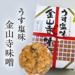 うす塩味 金山寺味噌
